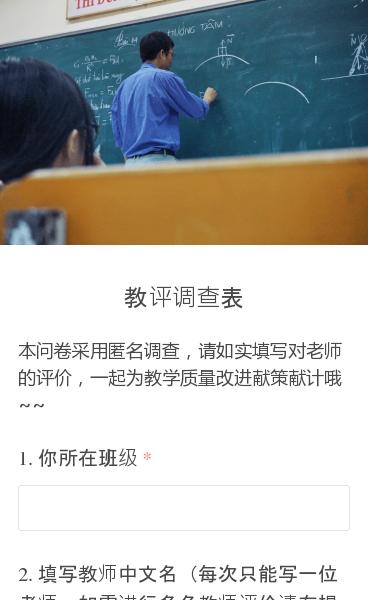 本问卷采用匿名调查,请如实填写对老师的评价,一起为教学质量改进献策献计哦~~