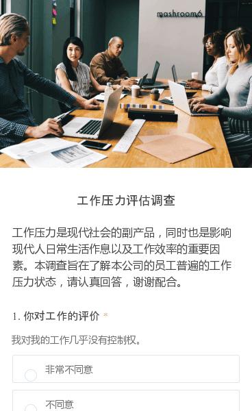 工作压力是现代社会的副产品,同时也是影响现代人日常生活作息以及工作效率的重要因素。本调查旨在了解本公司的员工普遍的工作压力状态,请认真回答,谢谢配合!