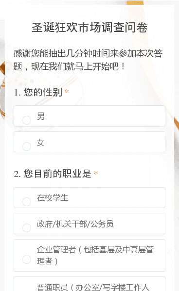 感谢您能抽出几分钟时间来参加本次答题,现在我们就马上开始吧!!