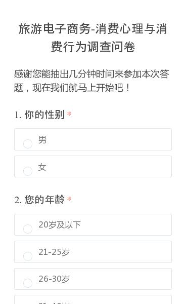 您好!感谢您能抽出几分钟时间来参加本次答题,现在我们就马上开始吧!