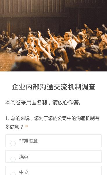 本问卷采用匿名制,请放心作答。1