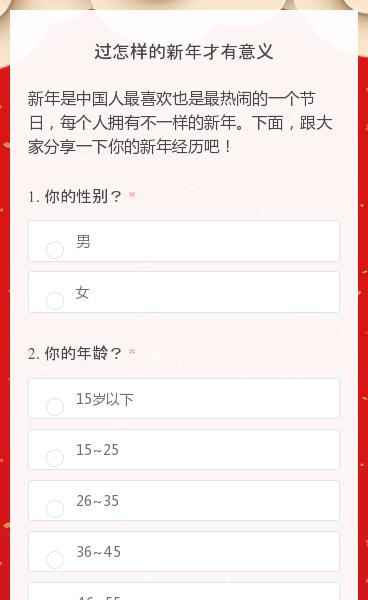 新年是中国人最喜欢也是最热闹的一个节日,每个人拥有不一样的新年。下面,跟大家分享一下你的新年经历吧!
