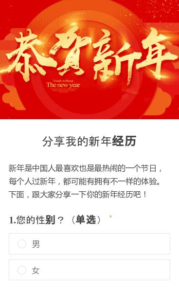 新年是中国人最喜欢也是最热闹的一个节日,每个人过新年,都可能有拥有不一样的体验。下面,跟大家分享一下你的新年经历吧!