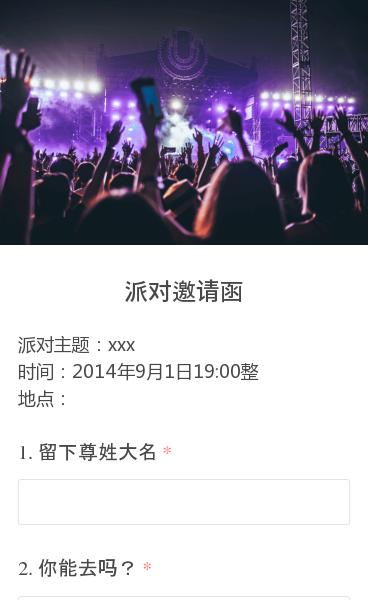 派对主题:xxx时间:2014年9月1日19:00整地点: