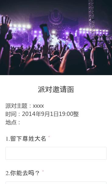 派对主题:xxxx派对时间:xxxx年xx月xx日xx时地点:xxxx