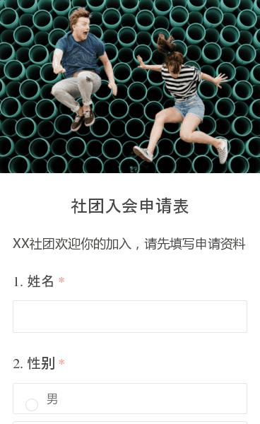 XX社团欢迎你的加入,请先填写申请资料