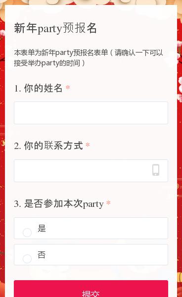 本表单为新年party预报名表单(请确认一下可以接受举办party的时间)