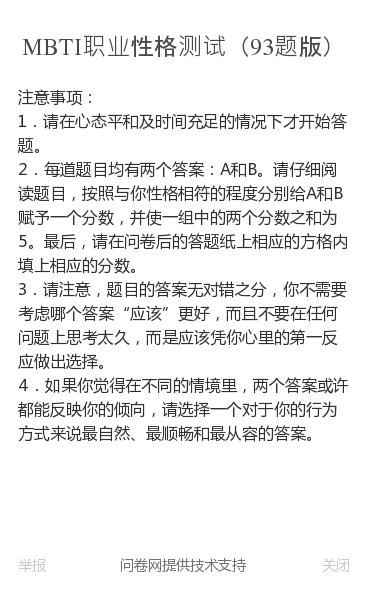 """注意事项:1.请在心态平和及时间充足的情况下才开始答题。2.每道题目均有两个答案:A和B。请仔细阅读题目,按照与你性格相符的程度分别给A和B赋予一个分数,并使一组中的两个分数之和为5。最后,请在问卷后的答题纸上相应的方格内填上相应的分数。3.请注意,题目的答案无对错之分,你不需要考虑哪个答案""""应该""""更好,而且不要在任何…"""