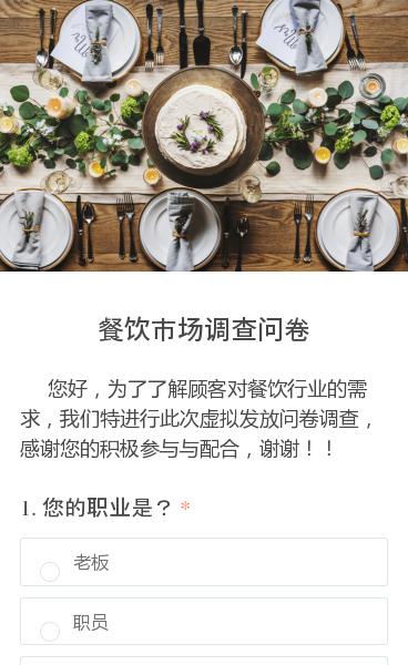 您好,为了了解顾客对餐饮行业的需求,我们特进行此次虚拟发放问卷调查,感谢您的积极参与与配合,谢谢!!