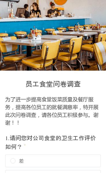 为了进一步提高食堂饭菜质量及餐厅服务,提高各位员工的就餐满意率,特开展此次问卷调查,请各位员工积极参与。谢谢!!