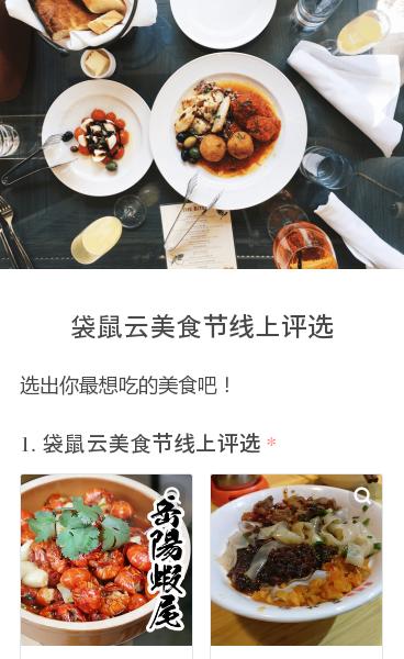 选出你最想吃的美食吧!