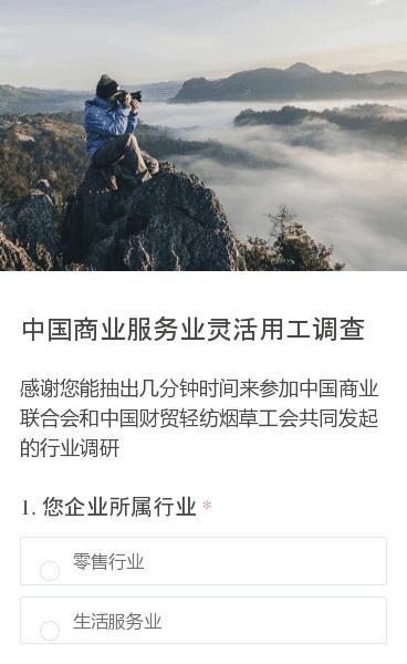 感谢您能抽出几分钟时间来参加中国商业联合会和中国财贸轻纺烟草工会共同发起的行业调研