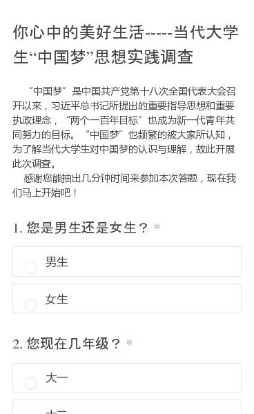 """""""中国梦""""是中国共产党第十八次全国代表大会召开以来,习近平总书记所提出的重要指导思想和重要执政理念,""""两个一百年目标""""也成为新一代青年共同努力的目标。""""中国梦""""也频繁的被大家所认知,为了解当代大学生对中国梦的认识与理解,故此开展此次调查。 感谢您能抽出几分钟时间来参加本次答题,现在我们马上开始吧!"""