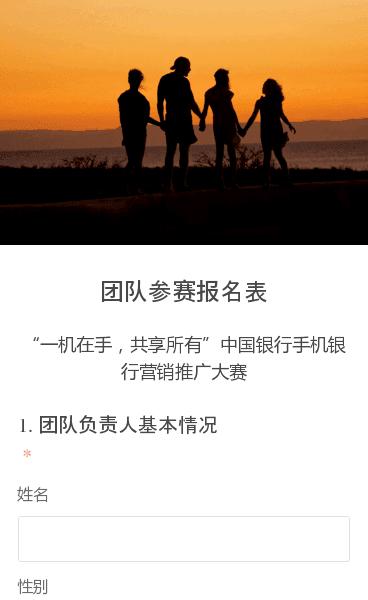 """""""一机在手,共享所有""""中国银行手机银行营销推广大赛"""
