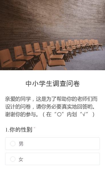 """亲爱的同学,这是为了帮助你的老师们而设计的问卷,请你务必要真实地回答哟。谢谢你的参与。(在""""〇""""内划""""√"""")"""