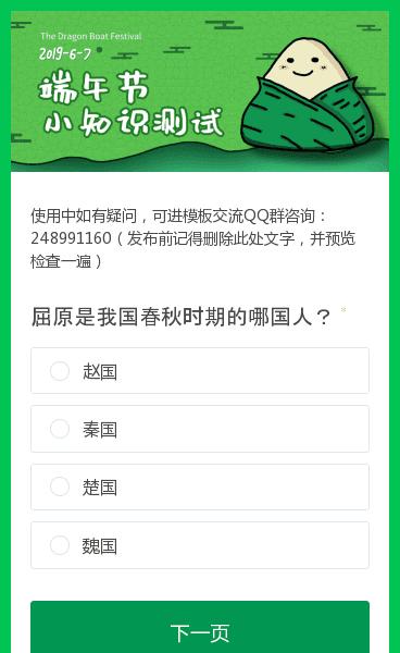 使用中如有疑问,可进模板交流QQ群咨询:248991160(发布前记得删除此处文字,并预览检查一遍)