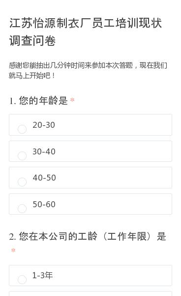 感谢您能抽出几分钟时间来参加本次答题,现在我们就马上开始吧!