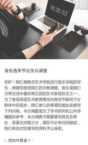你好!我们是南京艺术学院流行音乐学院的学生,感谢您接受我们的问卷调查。音乐是我们日常生活中最经常见到的艺术表现形式之一,为了客观呈现艺术教育情况在南京市居民子女群体中的现状,我们衷心的希望您能如实填写下列问卷。本次调查是为了学术研究和公共传播提供参考,本次调查不需要填写姓名及单位,答案无对错之分,请您不必有任何顾虑,我…