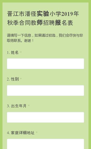 请填写一下信息,如果通过初选,我们会尽快与您取得联系。谢谢!