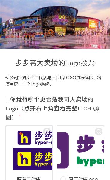 现公司针对超市二代店与三代店LOGO进行优化,将使用统一一个Logo系统。