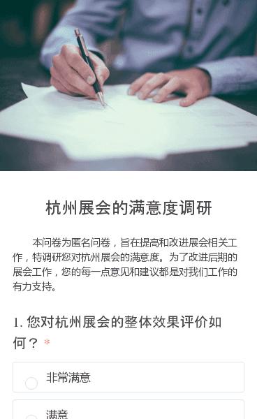 本问卷为匿名问卷,旨在提高和改进展会相关工作,特调研您对杭州展会的满意度。为了改进后期的展会工作,您的每一点意见和建议都是对我们工作的有力支持。