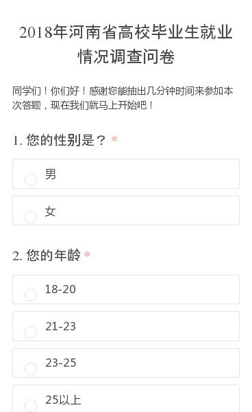同学们!你们好!感谢您能抽出几分钟时间来参加本次答题,现在我们就马上开始吧!