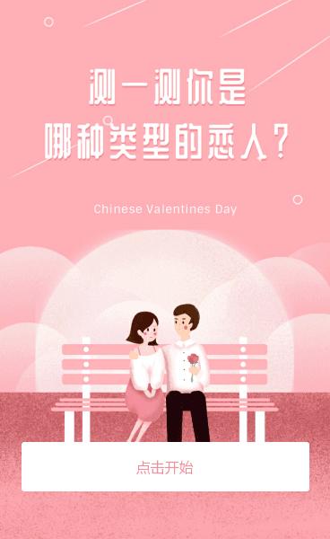 想知道你在恋爱中是什么样的情人吗?一起来测测看吧~
