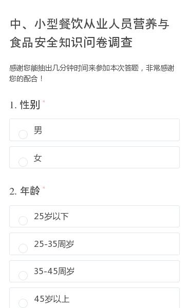 感谢您能抽出几分钟时间来参加本次答题,非常感谢您的配合!