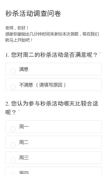 老师,您好!感谢您能抽出几分钟时间来参加本次答题,现在我们就马上开始吧!