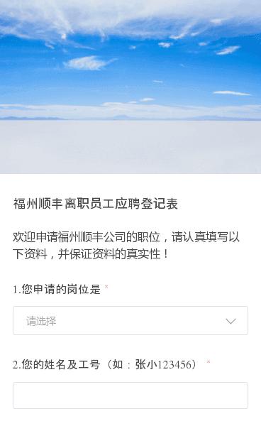 欢迎申请福州顺丰公司的职位,请认真填写以下资料,并保证资料的真实性!