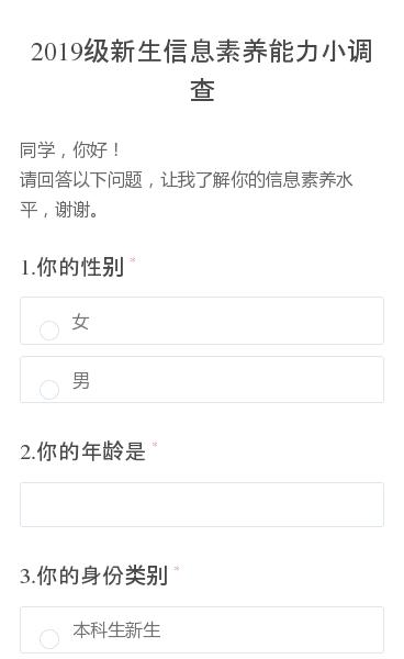 同学,你好!请回答以下问题,让我了解你的信息素养水平,谢谢。