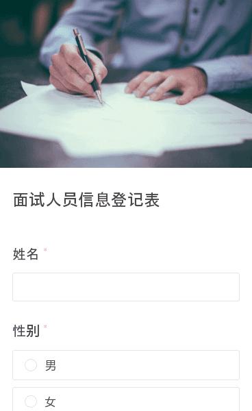 您好,欢迎您即将到我司进行面试。以下面试信息登记表,请您面试之前仔细如实填写并提交,谢谢您的配合!