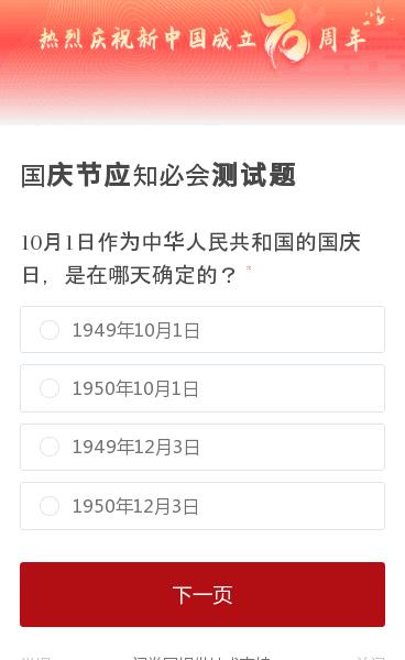 热烈庆祝中华人民共和国成立70周年,快来测一测,关于国庆的小知识你掌握了多少!