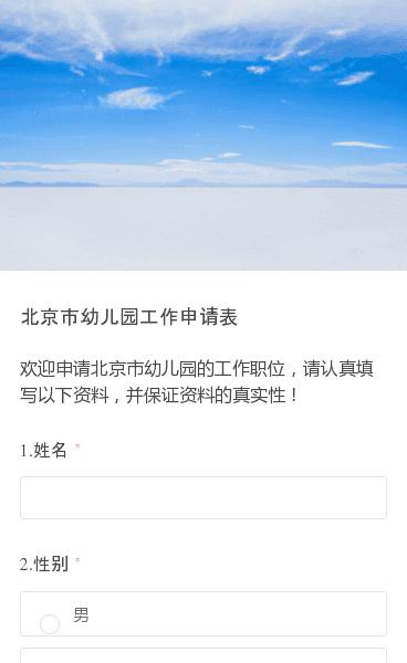 欢迎申请北京市幼儿园的工作职位,请认真填写以下资料,并保证资料的真实性!