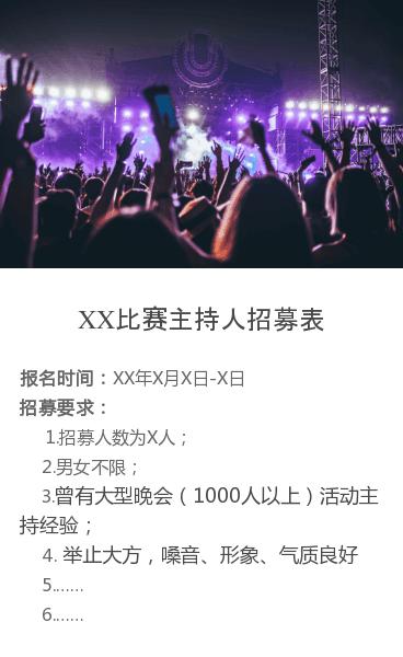 报名时间:XX年X月X日-X日 招募要求: 1.招募人数为X人; 2.男女不限; 3.曾有大型晚会(1000人以上)活动主持经验; 4.举止大方,嗓音、形象、气质良好 5.…… 6.……