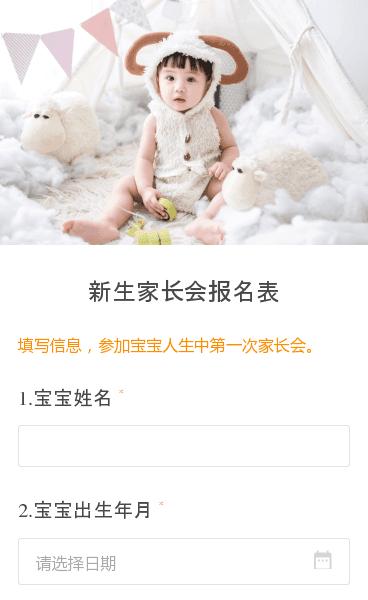 填写信息,参加宝宝人生中第一次家长会。