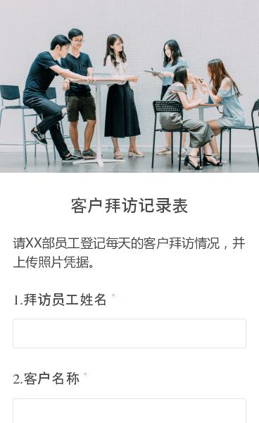 請XX部員工登記每天的客戶拜訪情況,并上傳照片憑據。