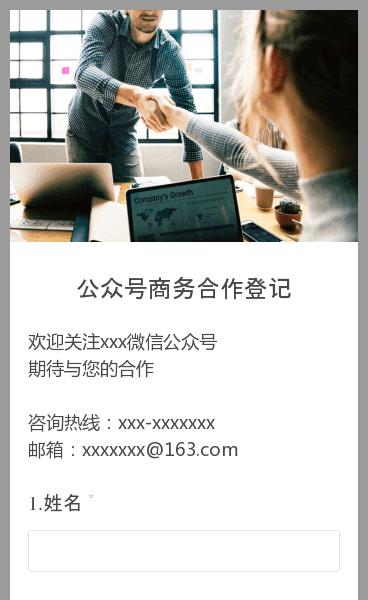 您好!欢迎关注xxx微信公众号,期待与您的合作!请填写以下表格,留下您的具体信息,方便后续联系。咨询热线:xxx-xxxxxxx邮箱:xxxxxxx@xxx.com