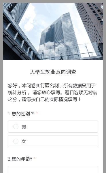 您好,本威廉希尔公司app实行匿名制,所有数据只用于统计分析, 请您放心填写。题目选项无对错之分,请您按自己的实际情况填写!