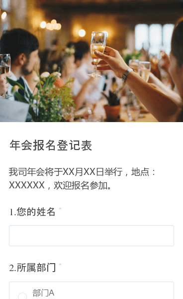 我司年會將于XX月XX日舉行,地點:XXXXXX,歡迎報名參加。