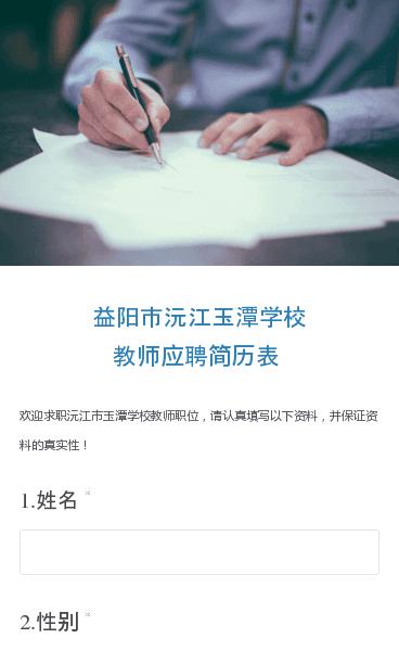 欢迎求职沅江市玉潭学校教师职位,请认真填写以下资料,并保证资料的真实性!