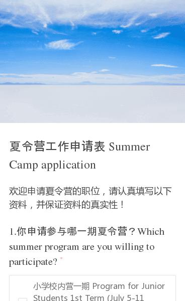 欢迎申请夏令营的职位,请认真填写以下资料,并保证资料的真实性!