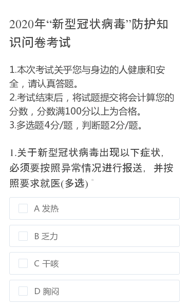 1.本次考试关乎您与身边的人健康和安全,请认真答题。2.考试结束后,将试题提交将会计算您的分数,分数满100分以上为合格。3.多选题4分/题,判断题2分/题。