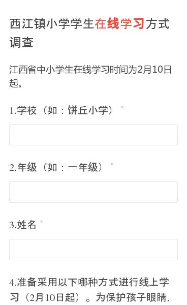 江西省中小学生在线学习时间为2月10日起。