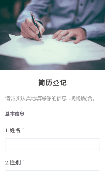 请诚实认真地填写你的信息,谢谢配合。