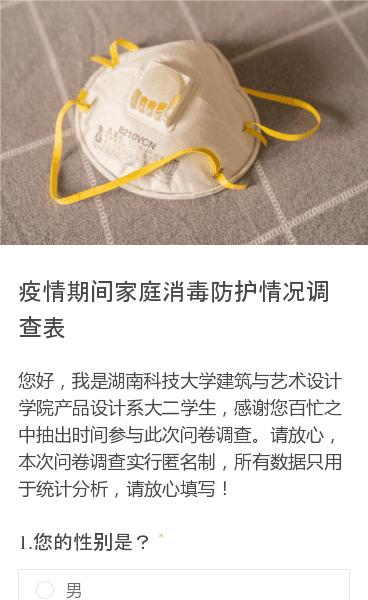 您好,我是湖南科技大学建筑与艺术设计学院产品设计系大二学生,感谢您百忙之中抽出时间参与此次问卷调查。请放心,本次问卷调查实行匿名制,所有数据只用于统计分析,请放心填写!