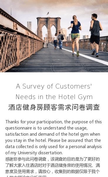 Thanks for your participation, the purpose of this questionnaire is to understand the usage, satisfaction and demand of the hotel gym when you stay in the hotel…