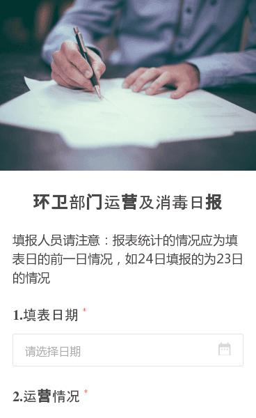 填报人员请注意:报表统计的情况应为填表日的前一日情况,如24日填报的为23日的情况