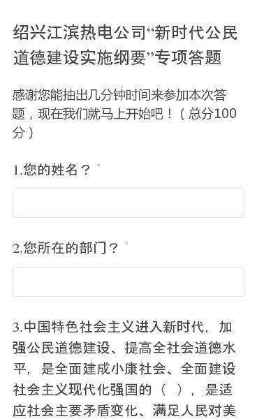 感谢您能抽出几分钟时间来参加本次答题,现在我们就马上开始吧!(总分100分)