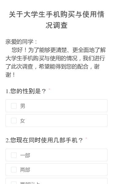 亲爱的同学:  您好!为了能够更清楚、更全面地了解大学生手机购买与使用的情况,我们进行了此次调查,希望能得到您的配合,谢谢!